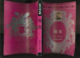 世界文學名著: 俊友(出版社樣書)