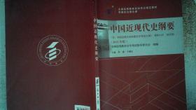 中國近現代史綱要(03708)(2015年版)