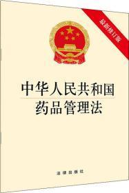 中華人民共和國藥品管理法(最新修訂版)