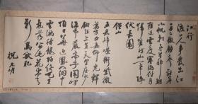 祝枝山墨跡二首  印刷品  上海書畫出版社