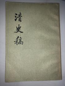 清史稿41 第四十一冊/四一  豎版繁體 館藏