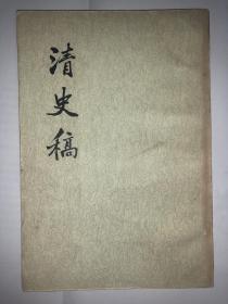 清史稿42 第四十二冊/四二  豎版繁體 館藏