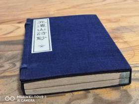 和刻本 《元遗山诗钞》一函两册全