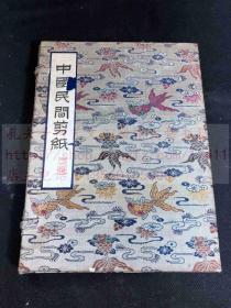 套色木刻版畫 《2202 中國民間剪紙》  1955年國際書店木板水印 散葉 一函二十枚全 最低價