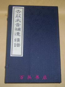 杏庄太音补遗  续谱(线装一函全4册)2012年印刷