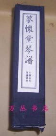 蓼怀堂琴谱(线装一函全4册)2005年印刷
