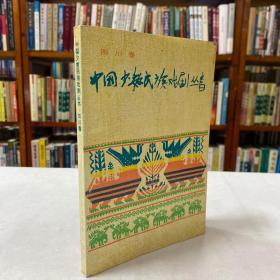 中國少數民族戲劇叢書---四川卷 一版一印  中國戲劇出版社
