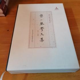龔一琴學文集(簽名本)