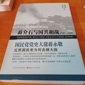 蔣介石與國共和戰