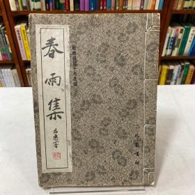 岷峨詩稿十年選編: 春雨集 (1986--1995)【線裝16開】