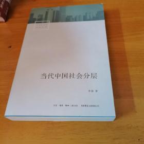 當代中國社會分層