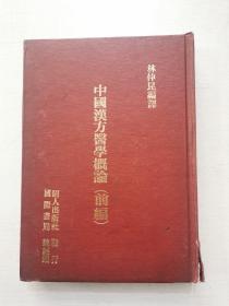 中國漢方醫學概論.(前編)