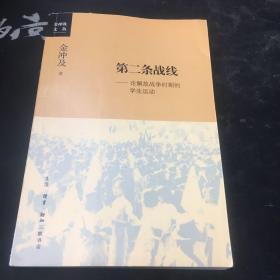 第二條戰線:論解放戰爭時期的學生運動