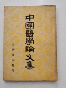 皇漢醫學叢書《中國醫學論文集》