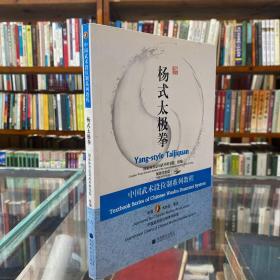 中國武術段位制系列教程:楊式太極拳  (附教學DVD光盤2張 品好)