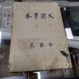 中醫類圖書:60年代印本《本草講義》16開一厚冊,非常少見,詳情見圖