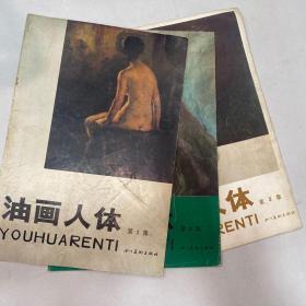 油畫人體 第1集  第2集 第3集  三冊合售  四川美術出版社