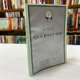 云南 貴州 四川 民間戲曲研討會論文集(庫存書品好) 一版一印