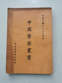 中國醫藥叢書(醫林改錯上下卷  醫藥雜談 神效驗方)