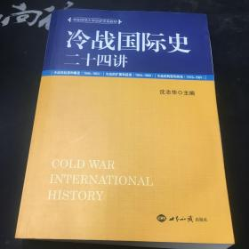 冷戰國際史二十四講