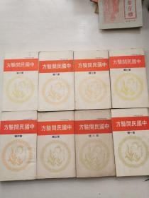 《中國民間驗方 》第一輯至第八輯 八冊合售