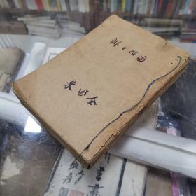 《彩圖辨舌指南》四明曹炳章著,江蘇人民出版社1962年12月1版1印,32開本,