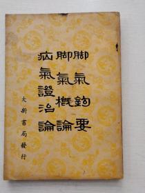 皇漢醫學叢書《腳氣鉤要 腳氣概要 疝氣證治論》