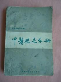 中醫臨床手冊