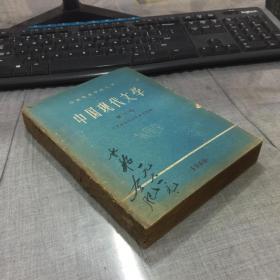 中國現代文學(第三編)——合肥師范學院教材