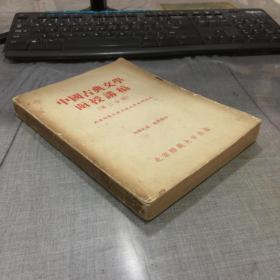 中國古典文學函授講稿 第二分冊