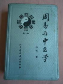 周易與中醫學第二版