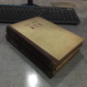 《馬克思恩格斯論藝術》(一   三 )兩冊