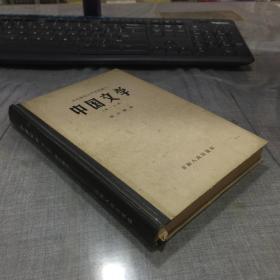 《 中國文學 》第一分冊   東北師范大學函授講義