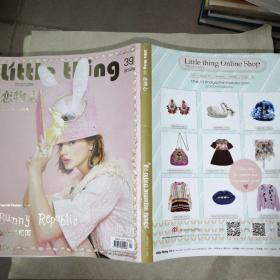 恋物志 little thing 2014 12