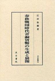 96 春秋戦國時代青銅貨幣の生成と展開