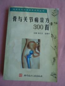 骨與關節病效方300首