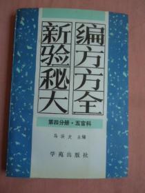 新編驗方秘方大全第四分冊·五官科