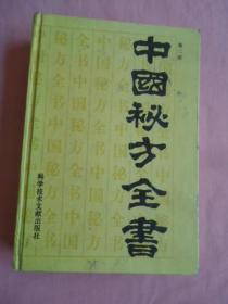 中國秘方全書