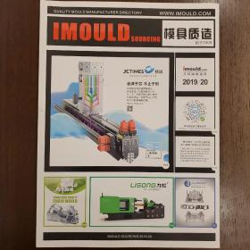 模具质造 IMOULD SOURCING 2019-20
