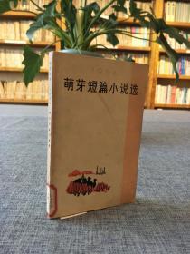 萌芽叢書  萌芽短篇小說選  1964
