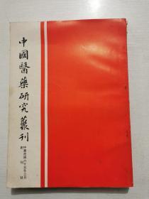 中國醫藥研究叢刊 創刊號1-3期
