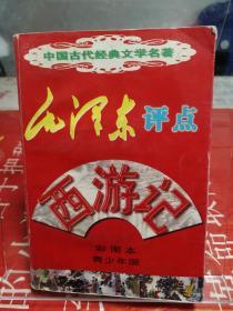 毛澤東評點西游記.彩圖本(青少年版)