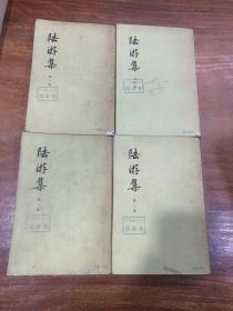 陸游集(四冊合售)