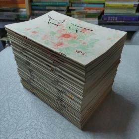 詩刊38冊合售(78年12冊,79年12冊,77年10冊,76年4冊,不重復。)