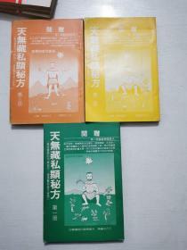 《天無藏私顯秘方 》第一至三冊合售