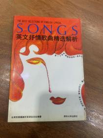 英文抒情歌曲精選解析:第一輯(含四盒磁帶)