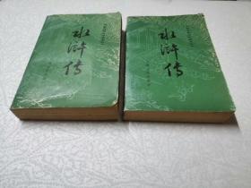 水滸傳(全二冊)