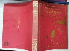 比亞茲萊插畫集 附8張藏書票