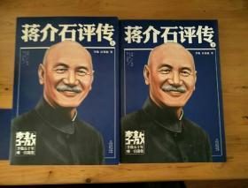 李敖50年唯一自選集·蔣介石評傳 : 全2冊