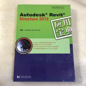 Autodesk Revit Structure 2012:应用宝典